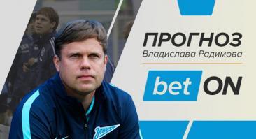 Прогноз и ставка на матч Рубин — Зенит 23 ноября 2019 от Владислава Радимова