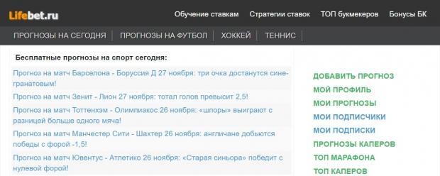 прогнозы сайта lifebet ru