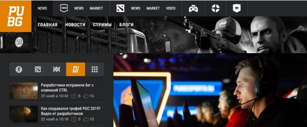 сайт pubg ru