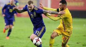 Прогноз и ставка на матч Румыния — Швеция 15 ноября 2019
