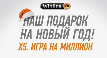 БК Винлайн запустила акцию с бесплатным участием и призом в 1 миллион рублей