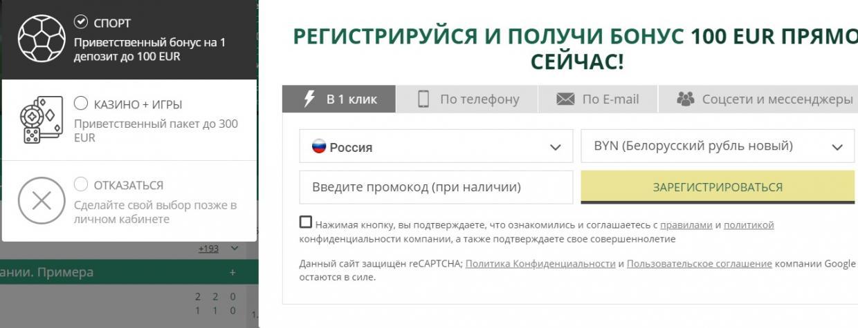 Бетвиннер регистрация анкета