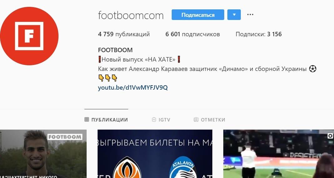 Footboom инстаграм