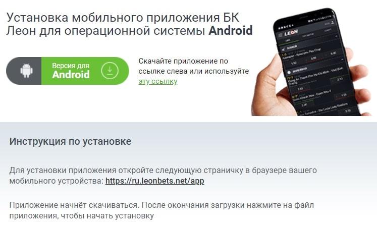 Мобильное приложение Андроид