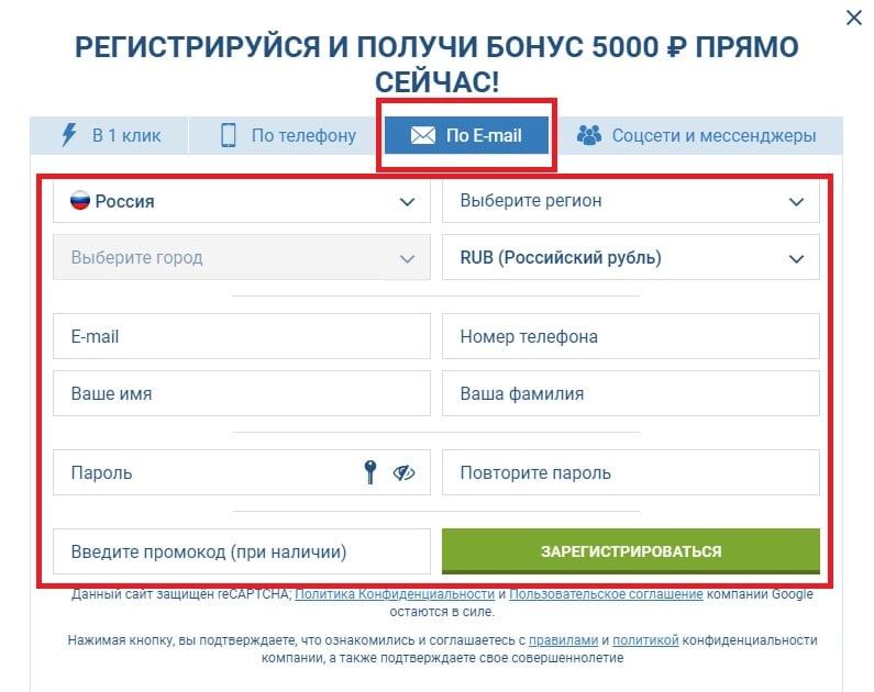 Регистрация 1хбет по электронной почте