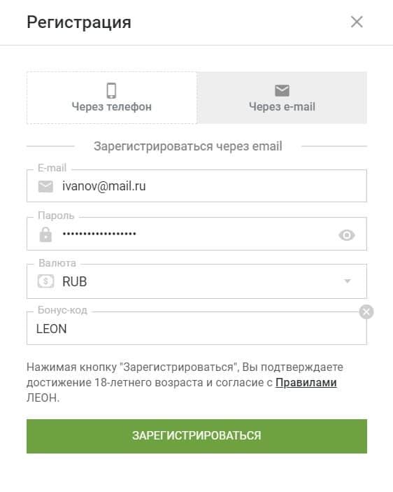 Регистрация через электронную почту Леонбетс