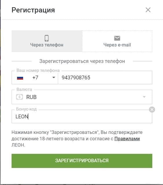 Регистрация через телефон Леонбетс