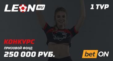 Конкурс прогнозов от BetOn и БК «Леон». Призовой фонд — 250 000 рублей