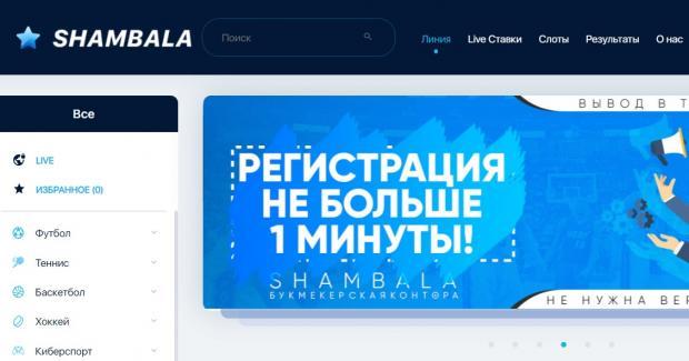 Шамбала сайт