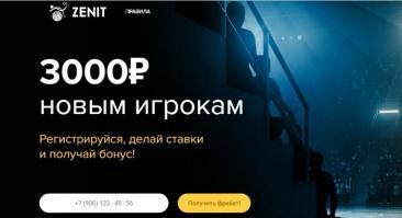 Промокод БК «Зенит»