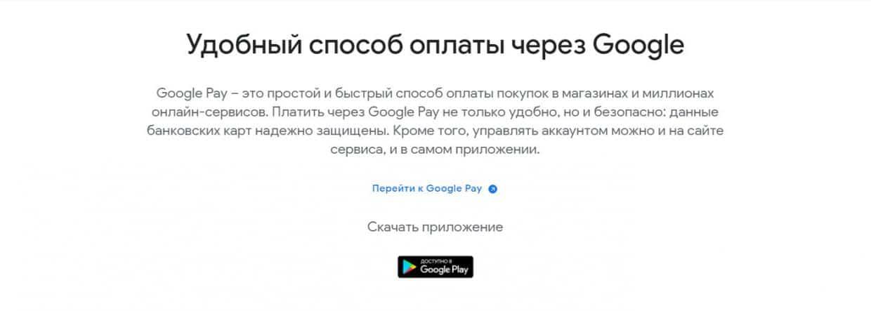 гугл пей ссылка на приложение