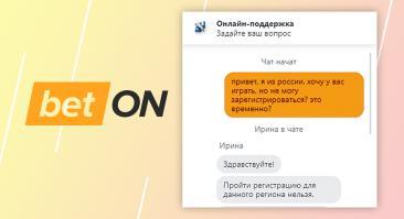 Букмекер Fonbet.com больше не принимает игроков из России