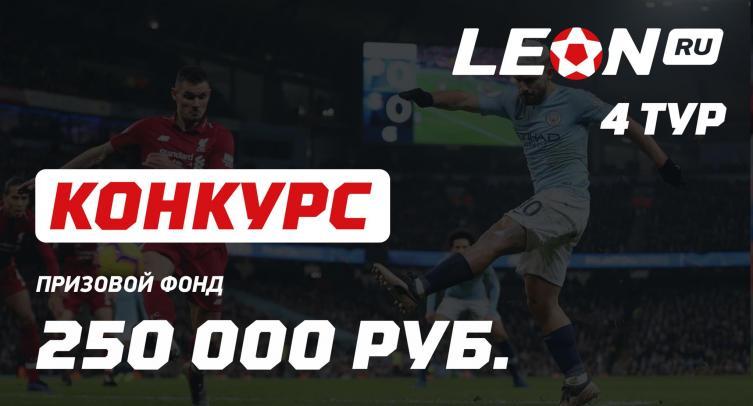 Конкурс прогнозов с призовым фондом 250 000 руб. 4-й тур