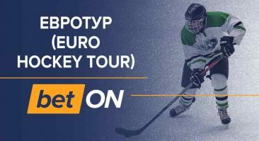 Евротур (Euro Hockey Tour)