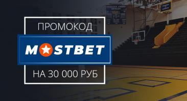 Промокод БК «Мостбет»