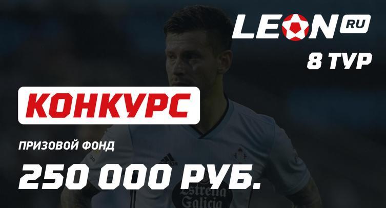 Конкурс прогнозов с призовым фондом 250 000 руб. 8-й тур
