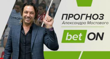 Прогноз и ставка на матч Бетис — Барселона 9 февраля 2020 от Александра Мостового