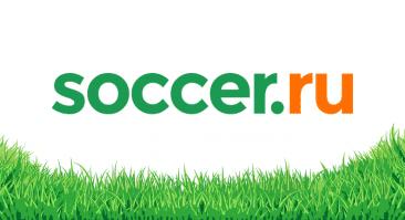 Официальный сайт новостей футбола Soccer.ru