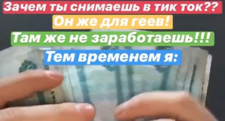 Тиктокеры зарабатывают на рекламе капперов и букмекеров для детской аудитории