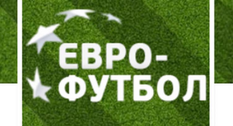 Официальный сайт Euro Football