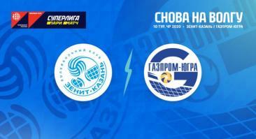 Прогноз и ставка на матч Зенит Казань – Газпром-Югра Сургут 26 февраля 2020 года