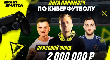 Российские футболисты и блогеры сыграют в турнире по киберфутболу, огранизованному «Париматч»