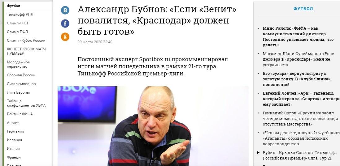 спортбокс экспертиза бубнова