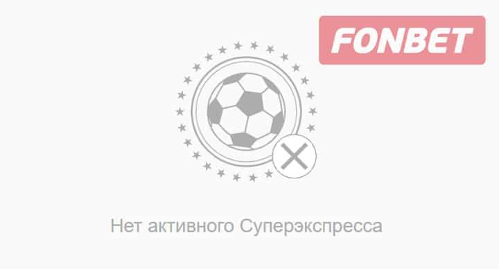 www fonbet ru mobile