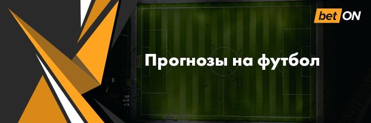 прогнозы на футбол 2020