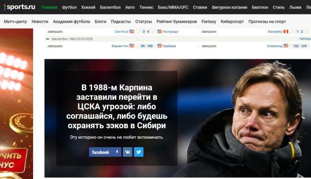 спортс ру сайт