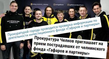 От Аршавина с Мостовым до прокуратуры и отчаявшихся инвесторов за 4 месяца. Хроника фонда Гафарова