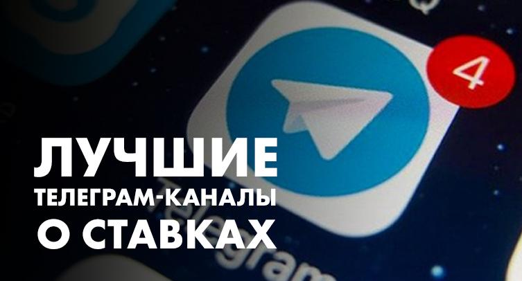 Лучшие телеграм-каналы о ставках на спорт