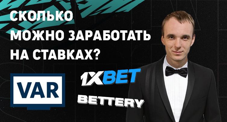 Сколько можно заработать на ставках, почему давят на 1xBet  и не арестовывают псевдокапперов — интервью Никиты Харькова
