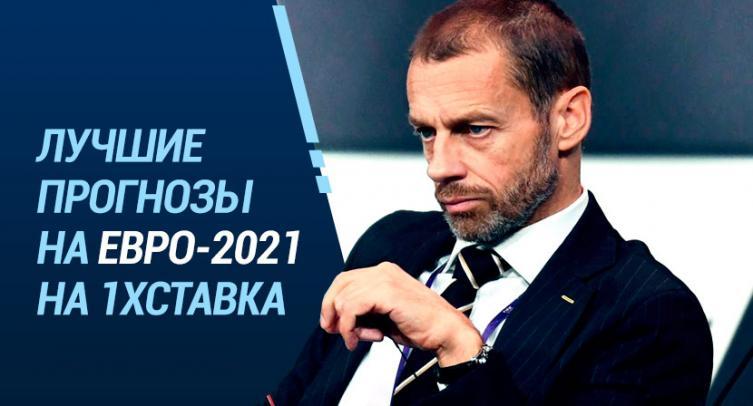 Евро-2021: огромный выбор ставок от 1xСтавка