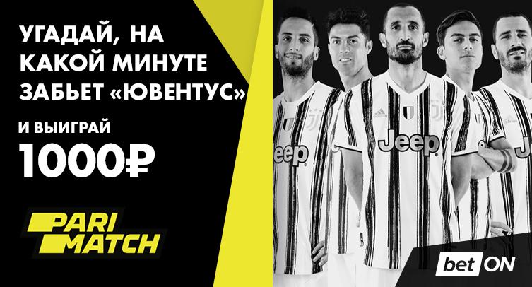 Угадай, на какой минуте «Ювентус» забьет первый гол, и выиграй 1000 рублей