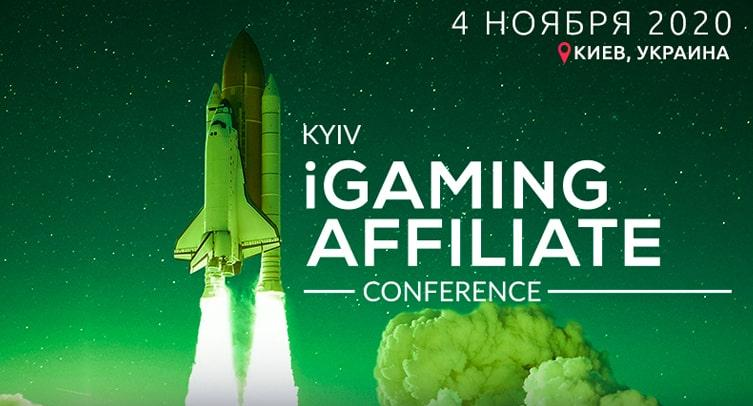 В ноябре Киев примет iGaming Affiliate Conference 2020