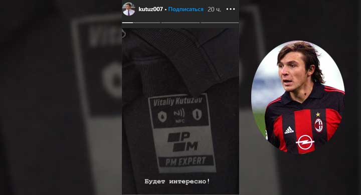 Бывший игрок «Милана» анонсировал сотрудничество с «Париматч»