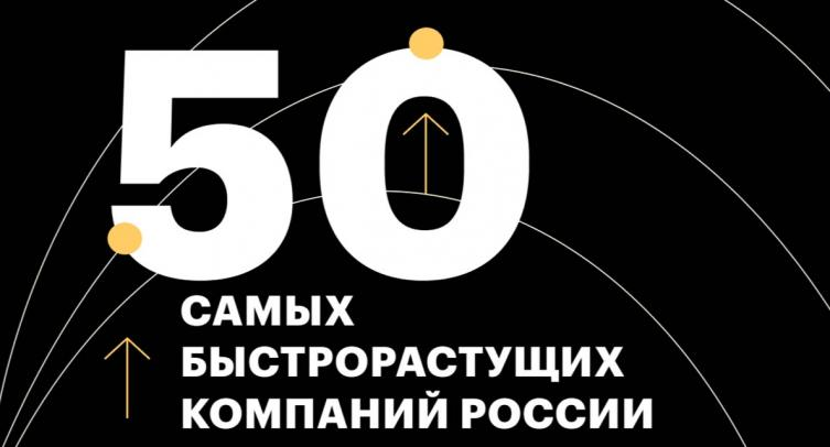 Три букмекера попали в рейтинг 50 самых быстрорастущих компаний России по версии РБК