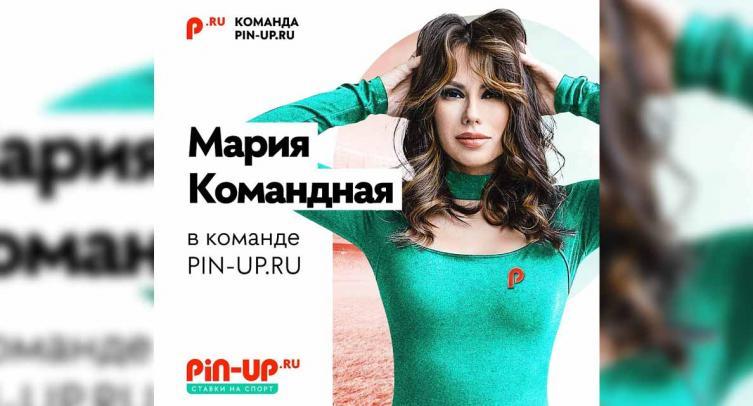 Мария Командная присоединилась к Артему Дзюбе в числе амбассадоров букмекера PIN-UP