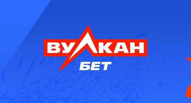 Букмекер «ВулканБЕТ» уходит с российского рынка