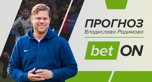 Реал — Аталанта: прогноз Владислава Радимова на 16 марта  2021