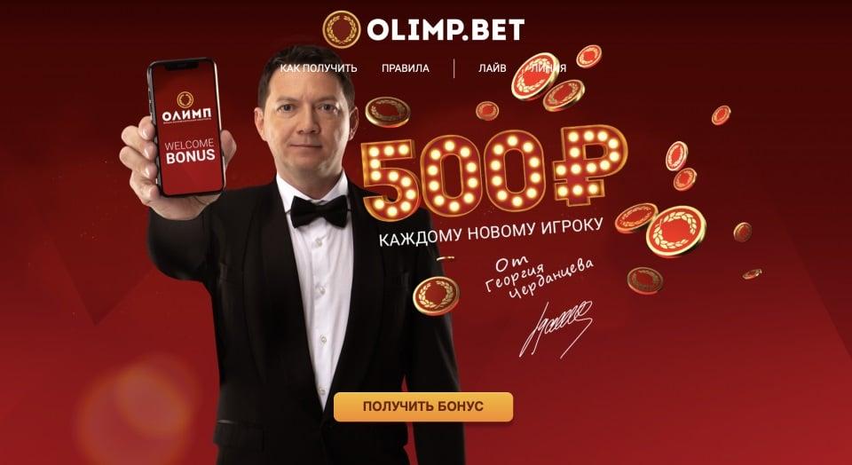 Приветственный бонус 500 рублей для новых игроков Олимп