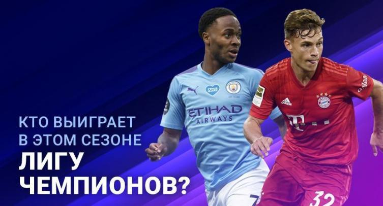 """""""Ман Сити"""", """"Бавария"""" или ПСЖ: кто возьмет Лигу чемпионов 2021/22?"""