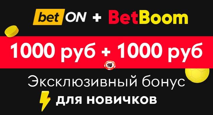 BetBoom удвоил бонус за регистрацию — только для пользователей BetON