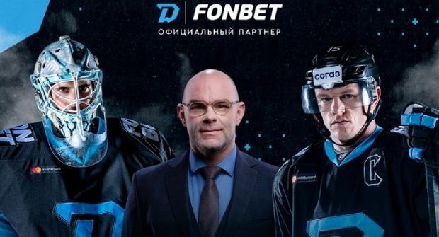 Fonbet стал официальным партнером ХК «Динамо-Минск»