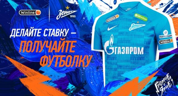 Winline дарит футболки «Зенита» и «Спартака» за ставки на них в еврокубках
