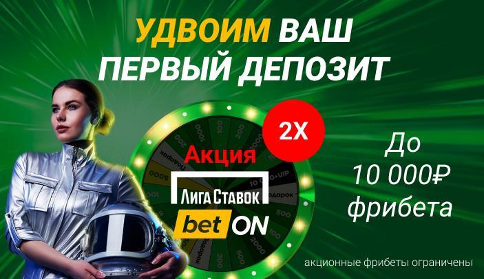 «Лига Ставок» дает пользователям BetON еще 500 000 рублей фрибетами