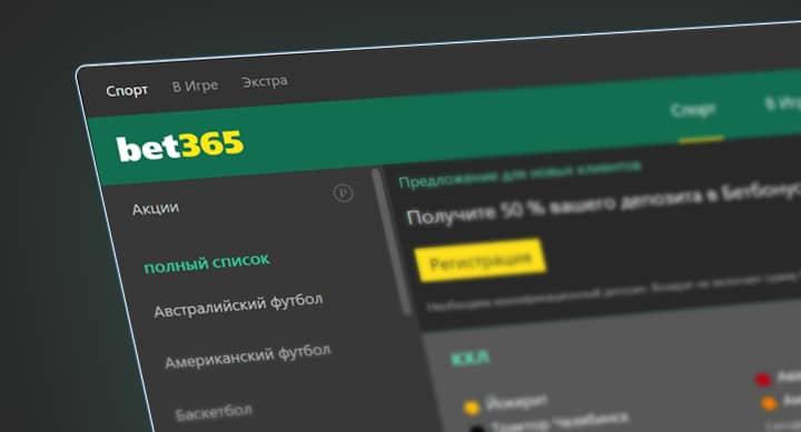 Досрочная выплата при перевесе +2, возврат денег при 0:0 и другие фишки Bet365.ru, о которых вы не знаете