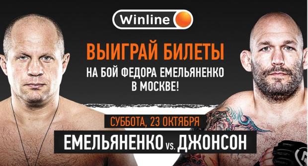 Букмекер разыгрывает билеты на бой Федора Емельяненко в Москве