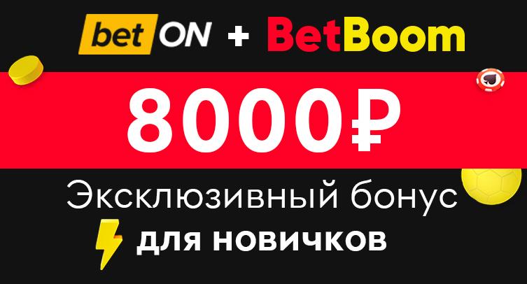 BetBoom увеличил стартовый бонус до 8 000₽ только для пользователей BetON